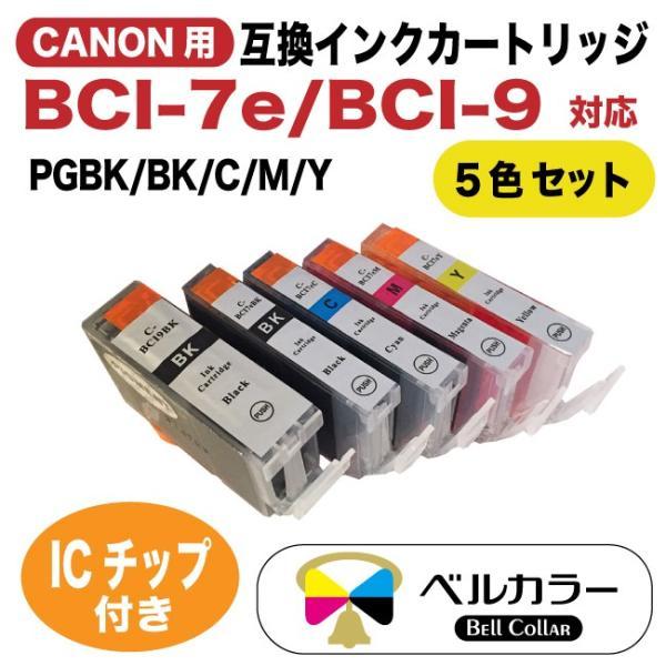 3年保証 キャノン CANON互換 BCI-7e / 9BK 互換インクカートリッジ 5色セット PGBK BK C M Y ベルカラー製|bellcollar