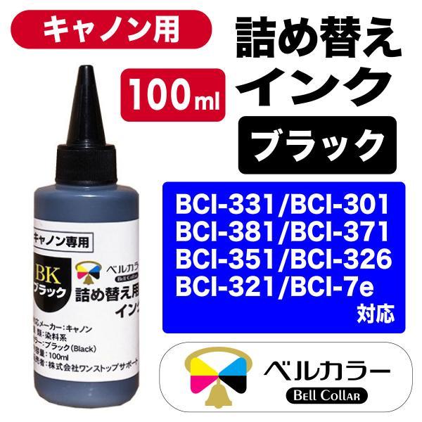 3年保証 キャノン CANON互換 詰め替え 互換インク ブラック 染料:BK 100ml ベルカラー製|bellcollar