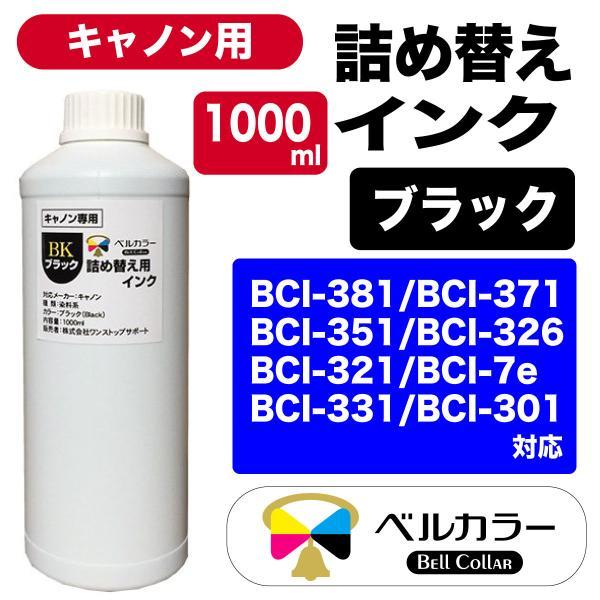 3年保証 キャノン CANON互換 詰め替え 互換インク ブラック 染料:BK 1000ml ベルカラー製 bellcollar