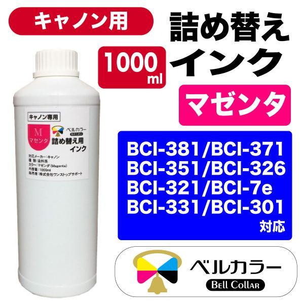 3年保証 キャノン CANON互換 詰め替え 互換インク マゼンダ 染料:M 1000ml ベルカラー製|bellcollar