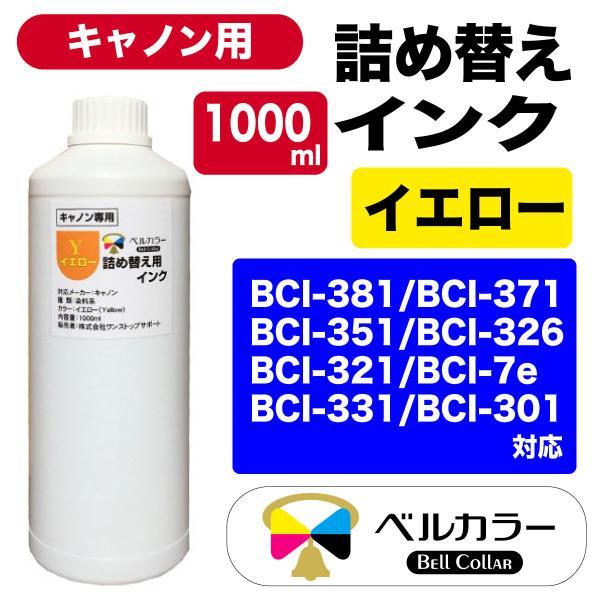 3年保証 キャノン CANON互換 詰め替え 互換インク イエロー 染料:Y 1000ml ベルカラー製|bellcollar