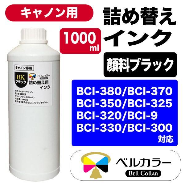 3年保証 キャノン CANON互換 詰め替え 互換インク ブラック 顔料:PBK 1000ml ベルカラー製|bellcollar
