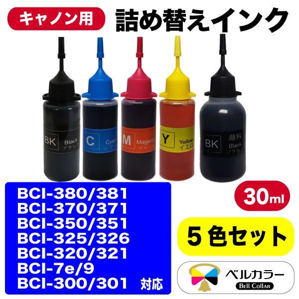 3年保証 キャノン CANON互換 詰め替え 互換インク 5色 30ml ベルカラー製|bellcollar
