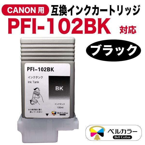 3年保証 キャノン CANON互換 PFI-102BK 大判 互換インクタンク インクカートリッジ ブラック ベルカラー製|bellcollar