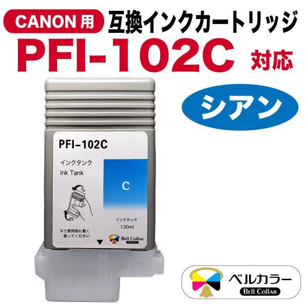 3年保証 キャノン CANON互換 PFI-102C 大判 互換インクタンク インクカートリッジ シアン ベルカラー製 bellcollar