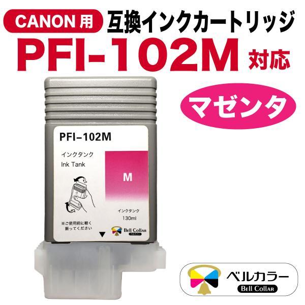PFI-102M 3年保証 キャノン CANON互換 大判 互換インクタンク インクカートリッジ マゼンダ ベルカラー製|bellcollar