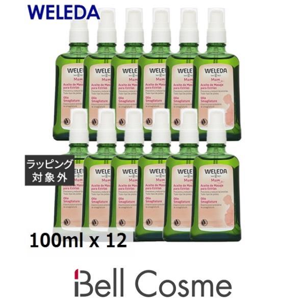 WELEDA ヴェレダ マザーズ ボディオイル ポンプ付 100ml x 12【仕入れ】 (ボディオイル) まとめ買い