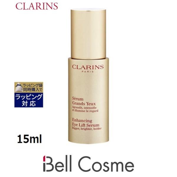 クラランス グラン アイ セラム  15ml (アイケア)  CLARINS/ ギフト