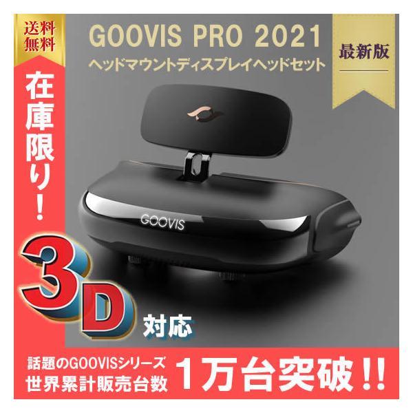 10倍 最新GOOVISPRO2021ヘッドマウントディスプレイヘッドセット800インチ相当持ち運べるホームシアター3D対応G