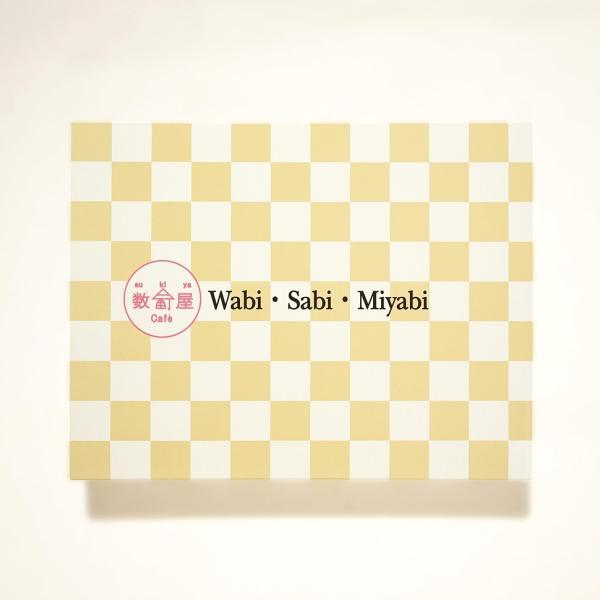 ◇◆数寄屋カフェ◆◇ Wabi・Sabi・Miyabi 焼菓子【28枚入】 belleherald