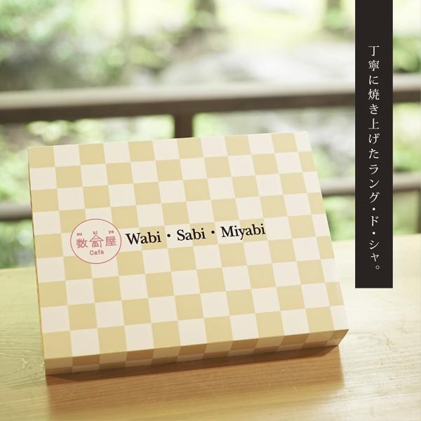 ◇◆数寄屋カフェ◆◇ Wabi・Sabi・Miyabi 焼菓子【28枚入】 belleherald 04