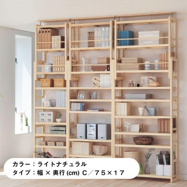 壁面収納 突っ張り 木製 シェルフ おしゃれ 収納 ライトナチュラル C/75×17cm