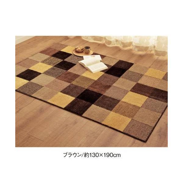 洗えるブロック柄のエリアラグ 約130×190|bellemaison