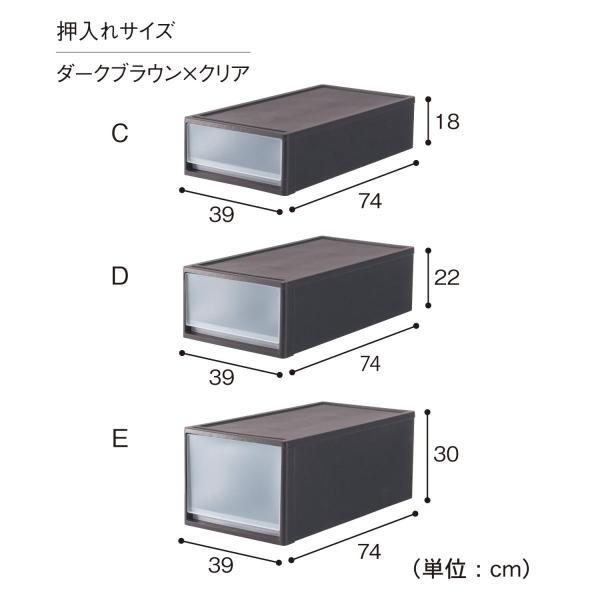 衣装ケース 収納ケース 日本製 ベルメゾンデイズ 収納ケースセット ダークブラウン×クリア A×2個 bellemaison 06
