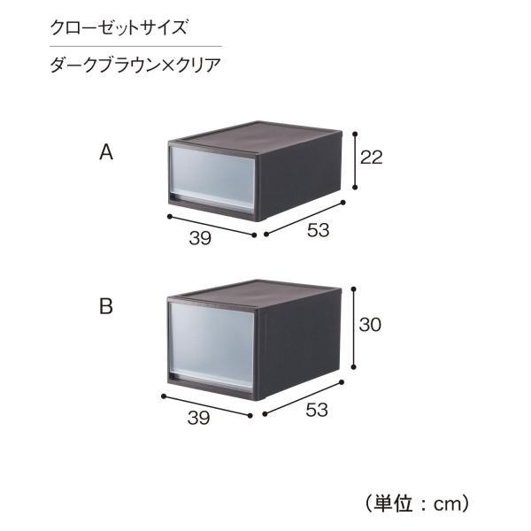 衣装ケース 収納ケース 日本製 ベルメゾンデイズ 収納ケースセット ダークブラウン×クリア A×4個|bellemaison|05