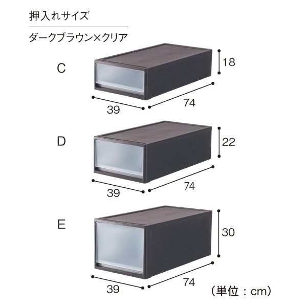 衣装ケース 収納ケース 日本製 ベルメゾンデイズ 収納ケースセット ダークブラウン×クリア E×4個|bellemaison|06