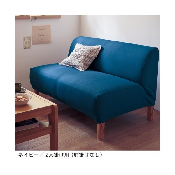 ソファーカバー 2人掛け アーム無し伸縮素材でぴったりフィット 「2人掛け用(肘掛けなし)」