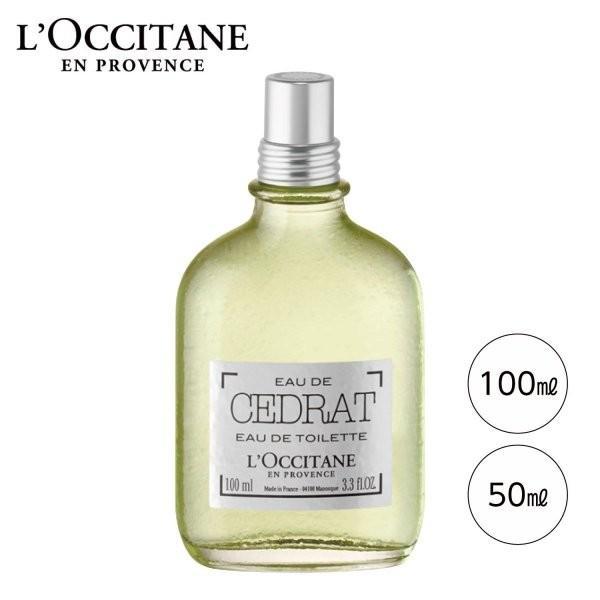 香水 ロクシタン セドラ オードトワレ 50ml|bellemaison