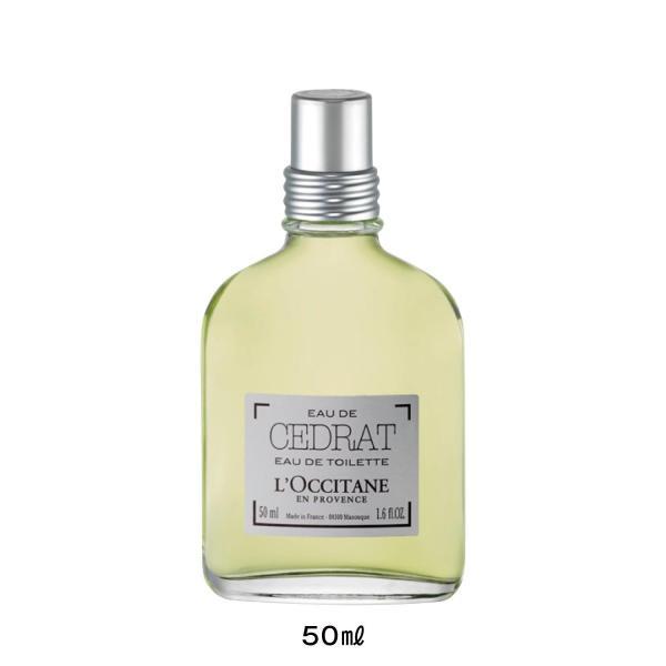 香水 ロクシタン セドラ オードトワレ 50ml|bellemaison|03