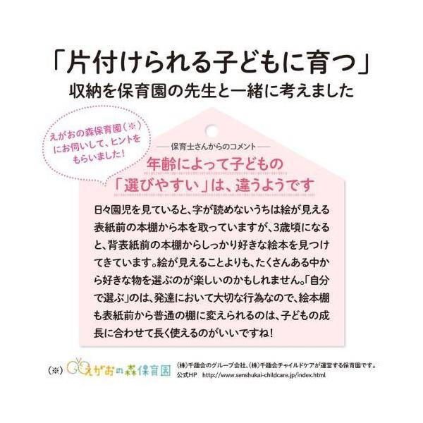 4月17日まで大型商品送料無料 お片付け上手な絵本本棚 「A/60×79.5」|bellemaison|02