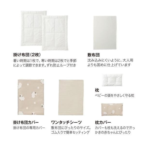 べビー 寝具 ミニベビー布団7点セット[日本製] カラー 「マルチドット」|bellemaison|17