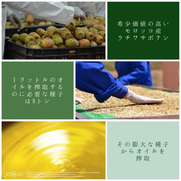 美容液 オイル 二層式 ウチワサボテン種子オイル美容液  アトロエッセンス  ATTOLLO Essence アロエウォーター 二層式 美容液ローション|bellemessage|04