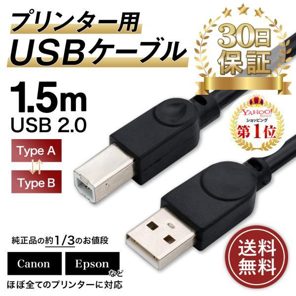 プリンタケーブルUSBケーブル延長1.5mUSB2.0パソコンキャノンエプソンブラザー