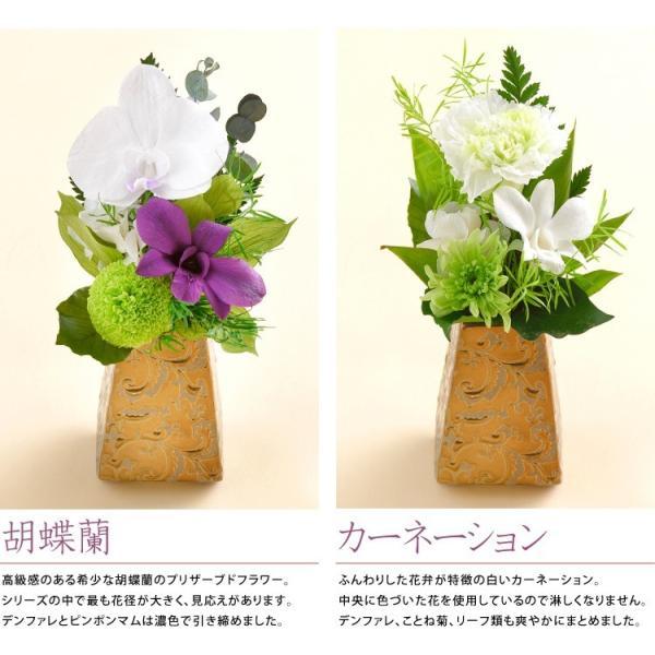 敬老の日 花 プレゼント 2020 プリザーブドフラワー 如月(きさらぎ)◇あすつく対応 belles-fleurs 03