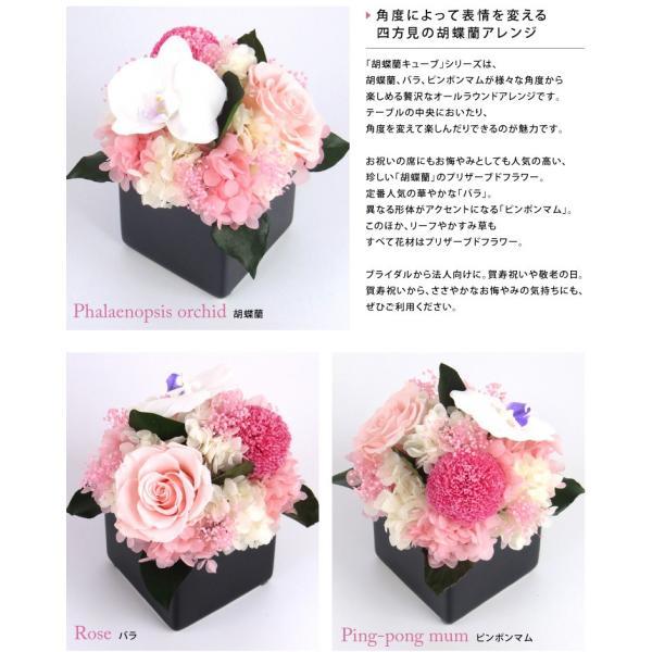 クリスマス 花 プレゼント 2020 プリザーブドフラワー  #胡蝶蘭キューブS   デザインも あすつく対応|belles-fleurs|02