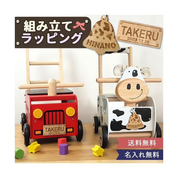 1歳誕生日 名入れ お名前プレート付き ウォーカー&ライド 手押し車 知育玩具 消防車 男の子 女の子 プレゼント 人気 クリスマス