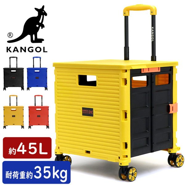 KANGOL コンテナキャリー カンゴール キャリー カート メンズ レディース 大容量 折りたたみ式 折り畳み コンテナ