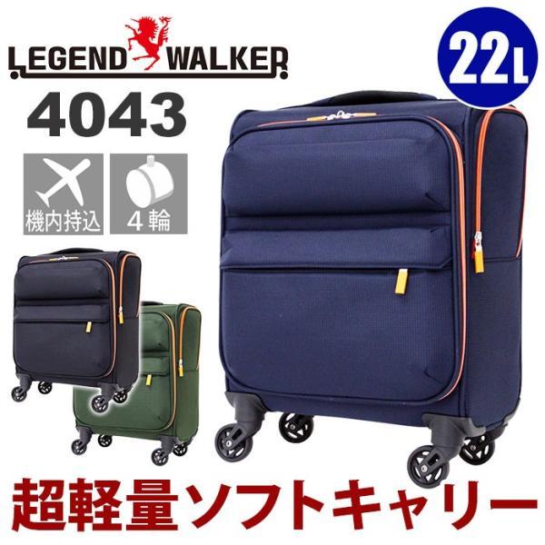 レジェンドウォーカー スーツケース LEGEND WALKER ソフトケース ソフトキャリー レディース メンズ ブランド ティーアンドエス 送料無料