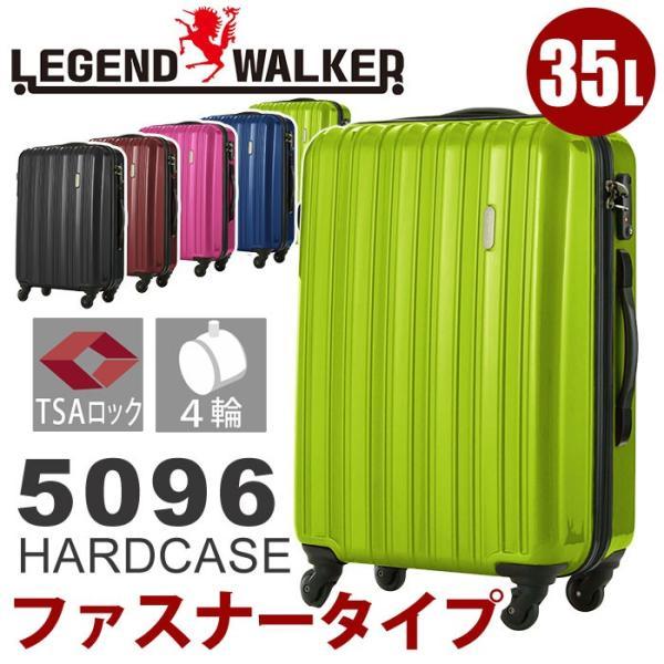 スーツケース LEGEND Walker レジェンドウォーカー ファスナータイプ ハードケース キャリーケース レディース メンズ ブランド 送料無料