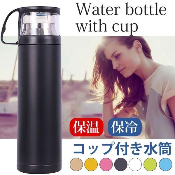 真空断熱 保温 保冷 水筒 ボトル 広口 ステンレスボトル 軽量 真空 おしゃれ シンプル コップ付き ワンボタンスイッチ|bellflowers