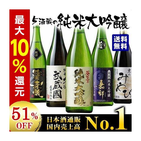 日本酒 純米大吟醸 飲み比べ セット 1800ml  5本 甘口 辛口 2週間前後にお届け