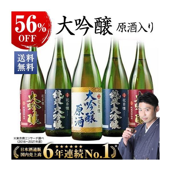 日本酒 純米大吟醸 原酒入り 飲み比べ セット 1800ml 5本 地酒蔵の大吟醸 京姫酒造 56%OFF