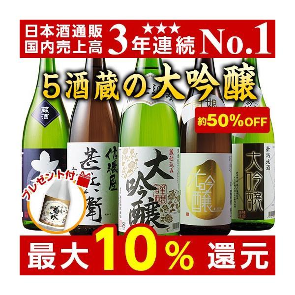 日本酒 大吟醸 飲み比べ セット 5酒蔵の大吟醸 5本 1800ml 50%OFF 2週間前後にお届け