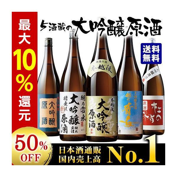 日本酒 大吟醸 原酒 飲み比べ セット 1800ml 5本 驚きの約50%OFF 2週間前後にお届け
