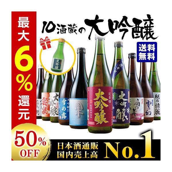 日本酒 大吟醸 720ml 10本 飲み比べ セット 詰め合わせ ギフト 2週間前後にお届け