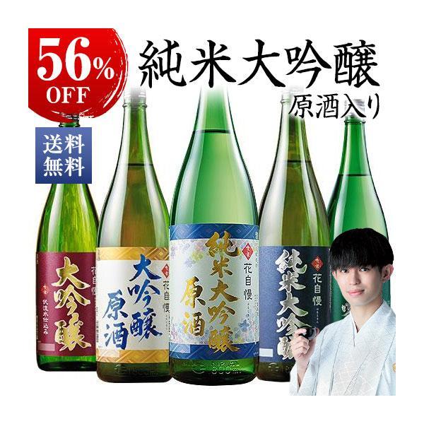 日本酒 特割 地酒蔵の 5種 飲みくらべ 一升瓶 5本組  京姫酒造 56%OFF  1800ml