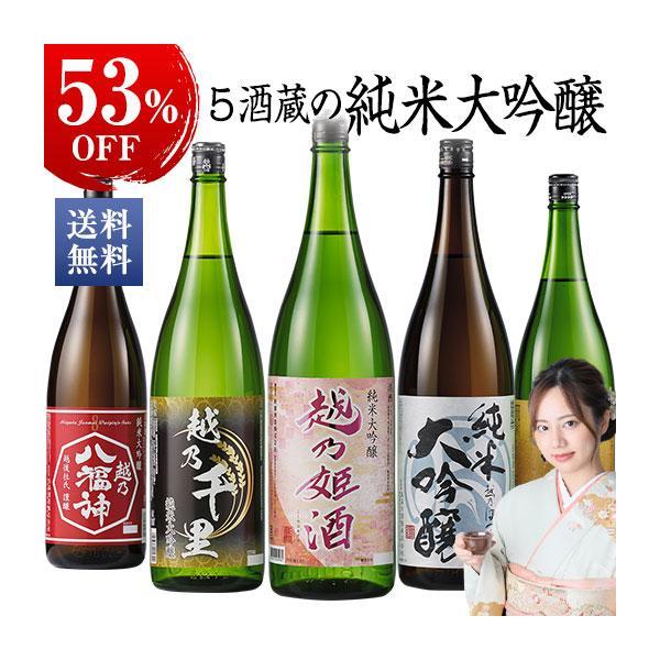 日本酒 純米大吟醸 飲み比べ セット 1800ml 5本 約52%OFF  越乃五蔵純米大吟醸一升瓶5本組 2週間前後にお届け