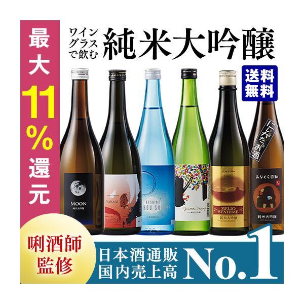 日本酒 ワイングラスで飲む 純米大吟醸 6蔵 飲みくらべセット 大吟醸  お酒 720ml 2週間前後にお届け