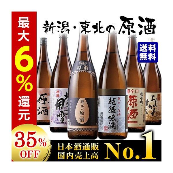 日本酒 特割 本場 新潟・東北の原酒 原酒 飲みくらべ 一升瓶 6本組  約35%OFF 1800ml 2週間前後にお届け