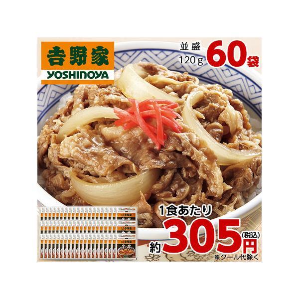 吉野家 牛丼 冷凍135g×60袋 並盛 惣菜 お弁当 2週間前後にお届け