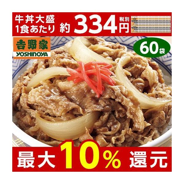 吉野家 大盛 牛丼 冷凍 175g×60袋  人気 1食あたり 約334円 税抜 2週間前後にお届け