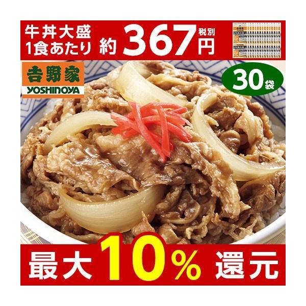 吉野家 大盛 牛丼 冷凍 175g×30袋  人気 1食あたり 約367円 税抜 2週間前後にお届け