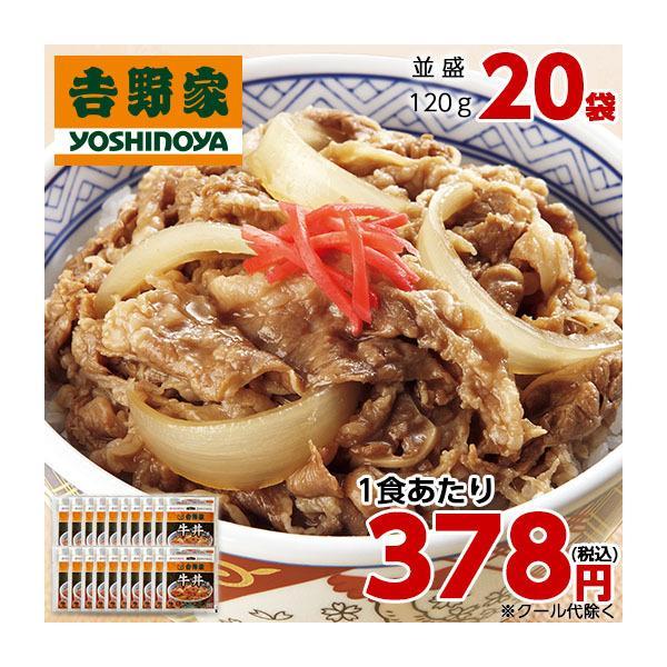 吉野家 牛丼 の具 冷凍120g×20袋 並盛 惣菜 お弁当 1食あたり 378円