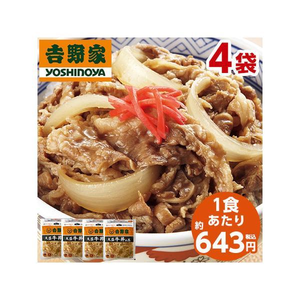 吉野家 大盛 牛丼 の具 冷凍 160g×4袋 人気 簡単 便利 お手軽 ストック 惣菜 おかず
