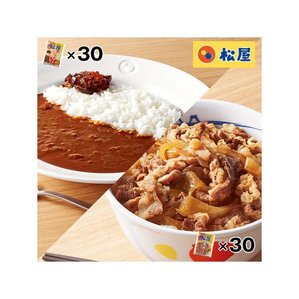 松屋 カレ ギュウ セット カレー 牛丼 60袋 食品 冷凍食品 おかず