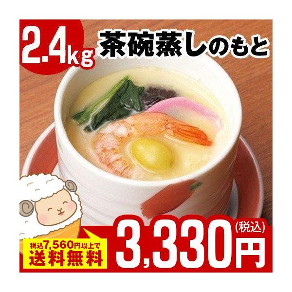食品 冷凍食品 おかず 茶碗蒸しのもと20袋